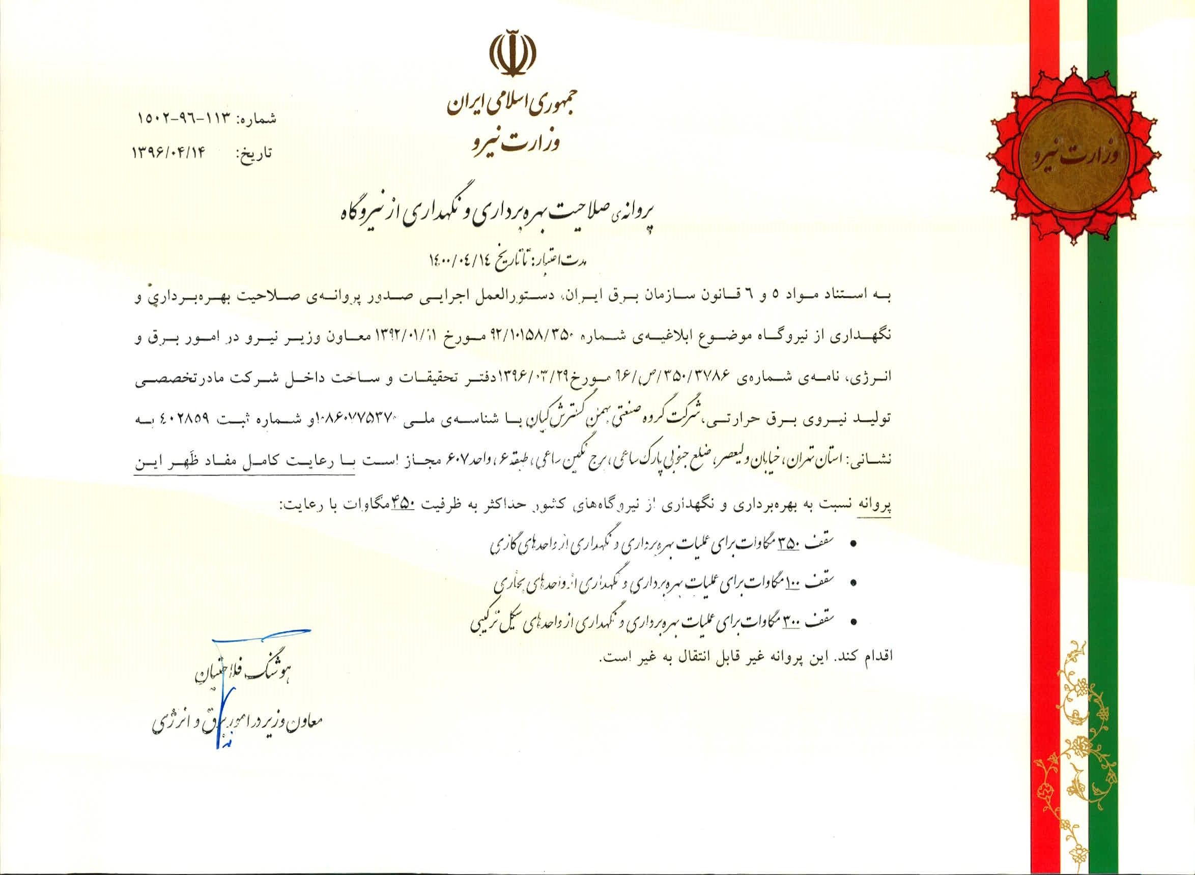 BGK company Obtaining a Certificate for operation and maintenance of the power plant in Iran