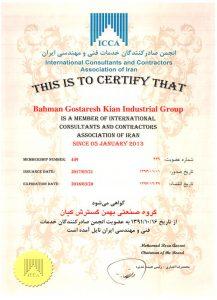 گواهی عضویت در انجمن صادرکنندگان خدمات فنی و مهندسی شرکت بهمن گسترش کیان