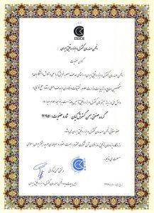 گواهی عضویت در انجمن مهندسان کنترل و ابزار دقیق ایران شرکت بهمن گسترش کیان