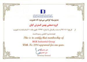 گواهی عضویت در انجمن تخصصی مراکز تحقیق و توسعه صنایع و معادن شرکت بهمن گسترش کیان