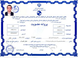 پروانه عضویت در کانون انجمن های صنفی کارفرمایی شرکتهای خدماتی، پشتیبانی و فنی و مهندسی استان تهران شرکت بهمن گسترش کیان