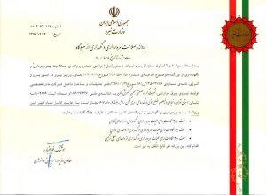 پروانه صلاحیت بهره برداری و نگهداری از نیروگاه شرکت بهمن گسترش کیان