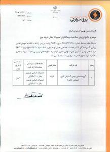تایید صلاحیت شرکت بهمن گسترش کیان توسط شرکت مادر تخصصی تولید نیروی برق حرارتی