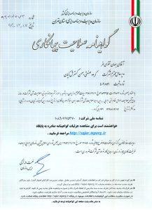 گواهینامه صلاحیت پیمانکاری شرکت بهمن گسترش کیان از سازمان مدیریت و برنامه ریزی استان تهران